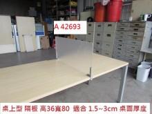 [8成新] A42693 桌上型屏風 隔板其它辦公家具有輕微破損