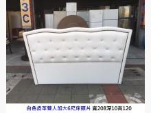 [7成新及以下] 白色皮革雙人加大床頭板 床頭片床頭櫃有明顯破損