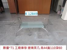 [8成新] K12849 工廠庫存 鋼構茶几茶几有輕微破損