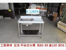 K12859 左洗 不銹鋼 水槽流理台全新