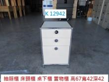 [8成新] K12942 桌邊櫃 鐵櫃收納櫃有輕微破損