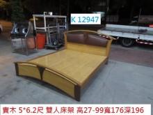 K12947 6尺 雙人床架雙人床架有輕微破損
