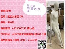 [9成新] 鑫勝2手-半坐姿造型女麻豆G9其它家具無破損有使用痕跡