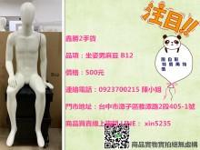 [9成新] 鑫勝2手-坐姿造型男麻豆B12其它家具無破損有使用痕跡