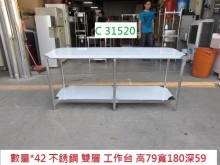 C31520 2*6尺不鏽鋼平台流理台近乎全新