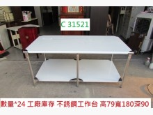 C31521 3*6尺不鏽鋼平台流理台近乎全新