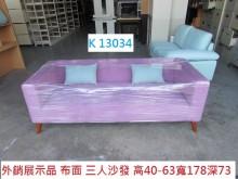 [全新] K13034 三人沙發 沙發雙人沙發全新