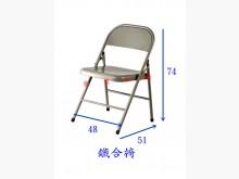 《雪雲小舖》鐵合椅辦公椅全新