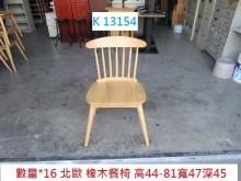 [8成新] K13154 橡木 餐椅 簡餐椅餐椅有輕微破損