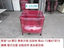 [8成新] K13190 震旦 會談 沙發椅單人沙發有輕微破損