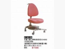 [全新] 高上{全新}603兒童人體工學椅電腦桌/椅全新