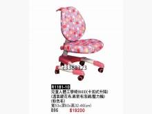 [全新] 高上{全新}603兒童人體工學椅辦公椅全新