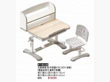 [全新] 高上{全新}兒童書桌(灰/木紋面書桌/椅全新