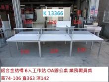 [8成新] K13366 業務桌 電腦桌辦公桌有輕微破損