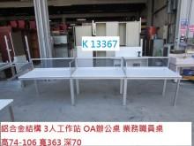 [8成新] K13367 3人工作站 辦公桌辦公桌有輕微破損