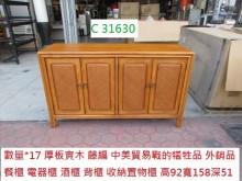 [9成新] C31630 實木鄉村餐櫃 酒櫃收納櫃無破損有使用痕跡