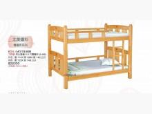 [全新] 高上{全新}貝比雲檜3.5尺雙層單人床架全新