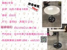 鑫勝2手貨-白色小圓桌其它桌椅近乎全新