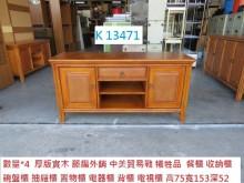 [全新] K13471 電器櫃 電視櫃電視櫃全新