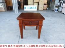 [95成新] K13433 實木茶几 床頭櫃茶几近乎全新