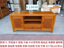 [95成新] K13436 電器餐櫃 電視櫃電視櫃近乎全新