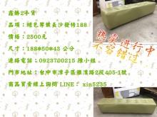 鑫勝2手-綠色等候長沙發188其它沙發無破損有使用痕跡