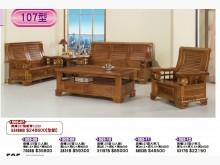 [全新] 高上{全新}美檜107型沙發組(木製沙發全新