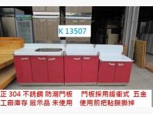 K13507 洗水槽 流理台流理台全新