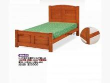 [全新] 高上{全新}小九子3.5尺單人床單人床架全新