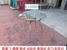 [8成新] K13509 3尺 玻璃圓桌餐桌有輕微破損