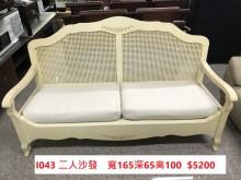 [9成新] I043 二人沙發雙人沙發無破損有使用痕跡