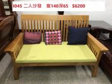 [9成新] I045 二人沙發雙人沙發無破損有使用痕跡