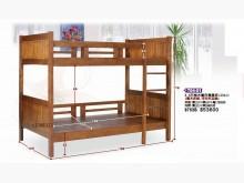 [全新] 高上{全新}3.5尺柚木喬丹雙層單人床架全新