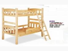 [全新] 高上{全新}3.5尺松木凱特雙層單人床架全新