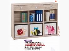 [全新] 高上{全新}4尺橡木安寶多功能櫃書櫃/書架全新