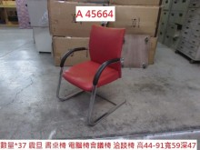 [8成新] A45664 震旦會議椅 洽談椅書桌/椅有輕微破損