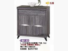 [全新] 高上{全新}2.7尺灰橡木古典餐碗盤櫥櫃全新