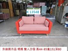[95成新] K13548 雙人沙發 布沙發雙人沙發近乎全新
