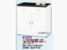 [全新] 高上{全新}2.7尺純白歐式餐櫃碗盤櫥櫃全新