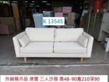 [95成新] K13545 三人沙發 布沙發雙人沙發近乎全新