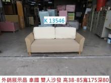 [95成新] K13546 拿鐵 雙人沙發雙人沙發近乎全新