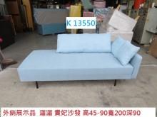 [95成新] K13550 瀟瀟 貴妃沙發其它沙發近乎全新