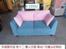[95成新] K13552 雙人沙發 布沙發雙人沙發近乎全新