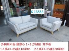 [95成新] K13553 1+2 沙發多件沙發組近乎全新