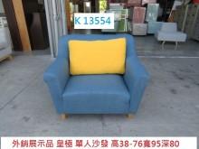 [95成新] K13554 單人沙發 布沙發單人沙發近乎全新