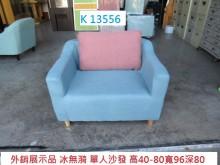 [95成新] K13556 單人沙發 布沙發單人沙發近乎全新