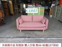 [95成新] K13557 粉圓妹 雙人沙發雙人沙發近乎全新