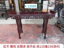 [8成新] K13585 紅木雕刻 玄關桌其它桌椅有輕微破損