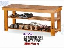 [全新] 高上{全新}花語實木穿鞋椅(90鞋櫃全新