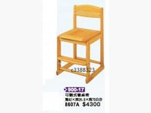 [全新] 高上{全新}可調式書桌椅(900書桌/椅全新